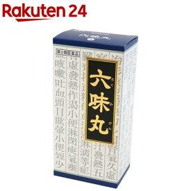 【第2類医薬品】六味丸料エキス顆粒クラシエ(45包)【クラシエ漢方 青の顆粒】