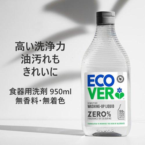 エコベールゼロ食器用洗剤