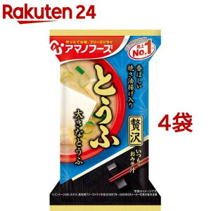 アマノフーズ いつものおみそ汁贅沢 とうふ(4袋セット)【アマノフーズ】