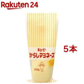 キユーピー からしマヨネーズ(200g*5コ)