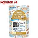 かんでおいしいチュアブルサプリ カルシウム+乳酸菌(120粒)【オリヒロ(サプリメント)】