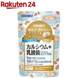 かんでおいしいチュアブルサプリ カルシウム+乳酸菌(150粒)【オリヒロ(サプリメント)】