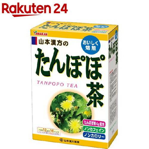山本漢方たんぽぽ茶