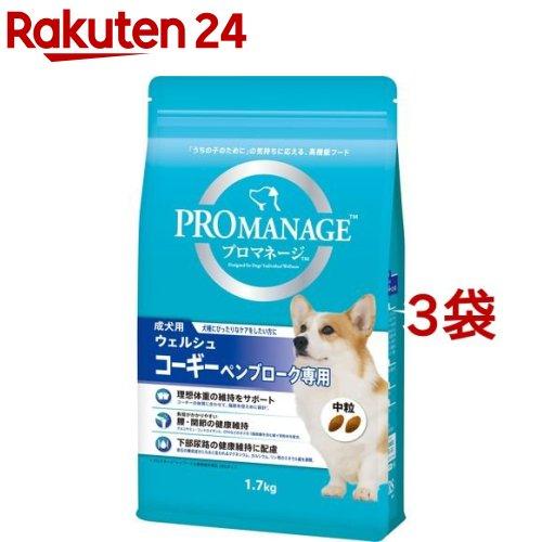 プロマネージ ウェルシュコーギーペンブローク専用 成犬用(1.7kg*3コセット)【プロマネージ】