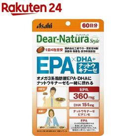 ディアナチュラスタイル EPA*DHA+ナットウキナーゼ 60日分(240粒)【spts11】【Dear-Natura(ディアナチュラ)】