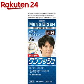 メンズビゲン ワンプッシュ ダークブラウン 6(40g+40g)【d1hy】【メンズビゲン】