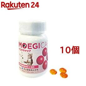 モエギキャップ(30粒(カプセル)*10個セット)【共立製薬】