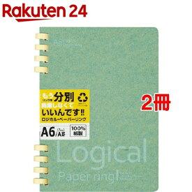 ロジカルペーパーリングノート A6/A罫/40枚 NW-A613A(2冊セット)【ナカバヤシ】