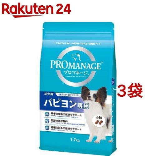 プロマネージ パピヨン専用 成犬用(1.7kg*3コセット)【プロマネージ】