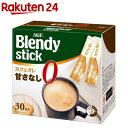ブレンディ スティック コーヒー カフェオレ 甘さなし(8.9g*30本入)【StampgrpB】【ブレンディ(Blendy)】