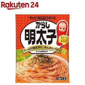 キユーピー あえるパスタソース からし明太子(23g*2袋入)【あえるパスタソース】