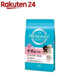 プロマネージ 12ヶ月までの子犬用(パピー)(1.7kg)【m3ad】【プロマネージ】[ドッグフード]