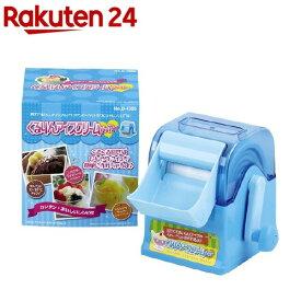 くるりん アイスクリームメーカー ブルー(1台)
