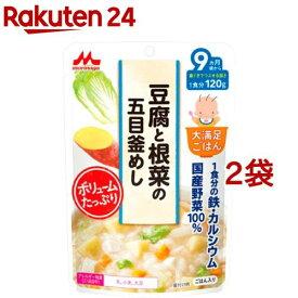 大満足ごはん 豆腐と根菜の五目釜めし G1(120g*2袋セット)【大満足ごはん】