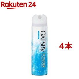 ギャツビー パウダーデオドラントスプレー クールシトラス(130g*4本セット)【GATSBY(ギャツビー)】