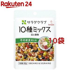 サラダクラブ 10種ミックス 豆と穀物(40g*10コ)【サラダクラブ】