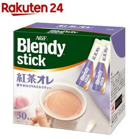 ブレンディ スティック 紅茶オレ(11g*30本入)【StampgrpB】【ブレンディ(Blendy)】