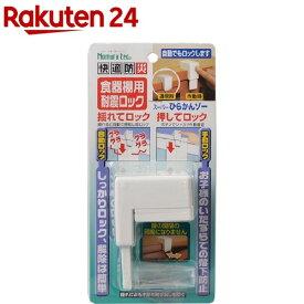 快適防災・食器棚用耐震ロック 808346(1セット)【bosai-7】