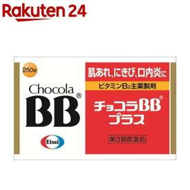 【第3類医薬品】チョコラBB プラス(250錠)【KENPO_11】【チョコラBB】