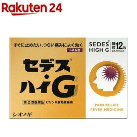 【第(2)類医薬品】セデス・ハイG(12包)【KENPO_08】【KENPO_11】【セデス】