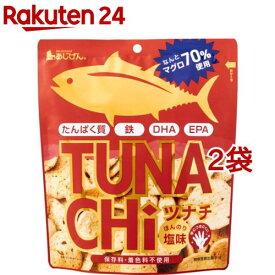 ツナチ ツナチップス(30g*2袋セット)【味源(あじげん)】