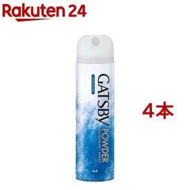 ギャツビー パウダーデオドラントスプレー クリアオーシャン(130g*4本セット)【GATSBY(ギャツビー)】