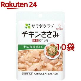 サラダクラブ チキンささみ ほぐし肉(40g*10コ)【サラダクラブ】