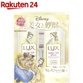 ラックス スーパーリッチシャイン ビューティー&シャイン 美女と野獣デザイン(1セット)【ラックス(LUX)】