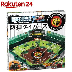 野球盤3Dエース スタンダード 阪神タイガース(1セット)【野球盤】