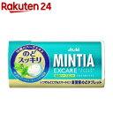 ミンティアエクスケア ハーブミント(25粒入)【MINTIA(ミンティア)】