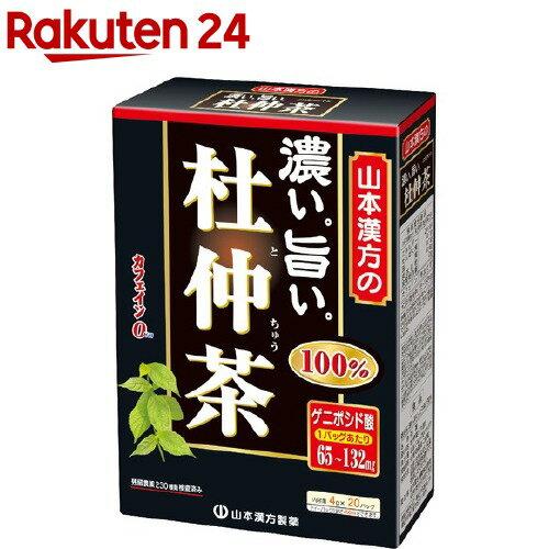 山本漢方 濃くて旨い 杜仲茶100%(4g*20分包)