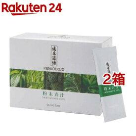 健康道場 粉末青汁(10g*30袋入*2コセット)【健康道場】