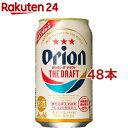 アサヒ オリオンドラフト 缶(350ml*48本セット)