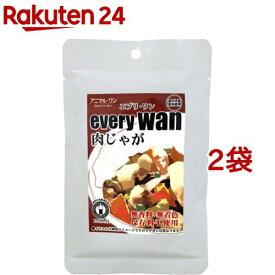 every wan 肉じゃが(60g*2袋セット)【アニマル・ワン】[ドッグフード]