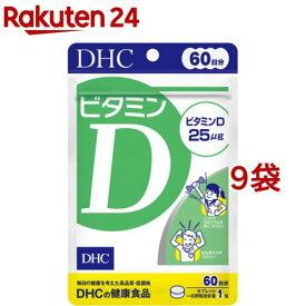 DHC ビタミンD 60日分(60粒*9袋セット)【DHC サプリメント】