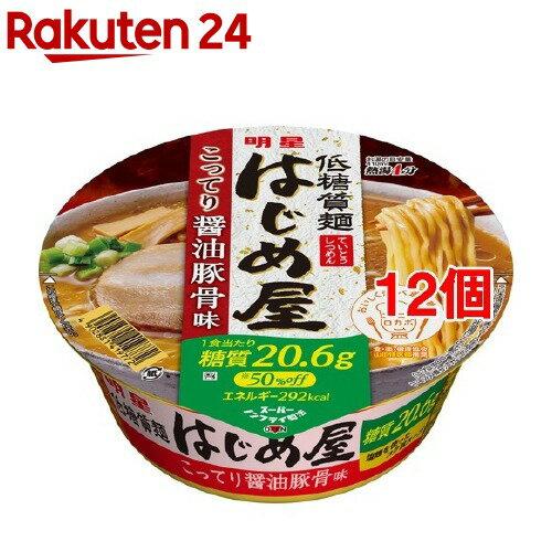 低糖質麺 はじめ屋 こってり醤油豚骨味(12コセット)