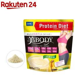 DHC プロティンダイエット 美Body (バナナ味)(300g)【DHC サプリメント】