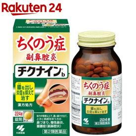 【第2類医薬品】チクナインb(224錠)【KENPO_11】【チクナイン】