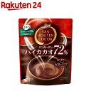 バンホーテン ハイカカオ 72%(190g)【fuyugourmet-4】【バンホーテン】