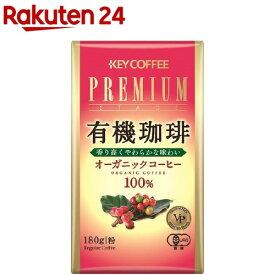 キーコーヒー VP プレミアムステージ 有機珈琲(180g)【キーコーヒー(KEY COFFEE)】
