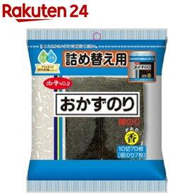 白子のり 詰替用 おかず味のり 香(10切70枚入)【白子のり】