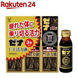 【第2類医薬品】ゼナF-II活力液(50ml*3本入)【ゼナ】
