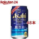 アサヒ アクアゼロ 缶(350ml*48本セット)