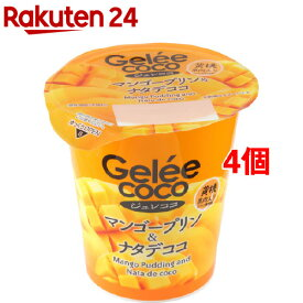 ジュレココ マンゴープリン&ナタデココ(155g*4個セット)【ジュレココ(Geleecoco)】