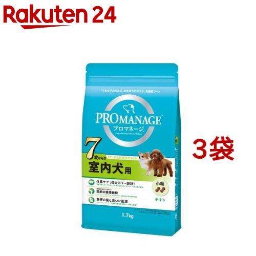 プロマネージ 7歳からの室内犬用 チキン 小粒(1.7kg*3コセット)【プロマネージ】