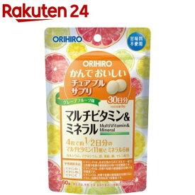 かんでおいしいチュアブルサプリ マルチビタミン&ミネラル(120粒)【オリヒロ(サプリメント)】