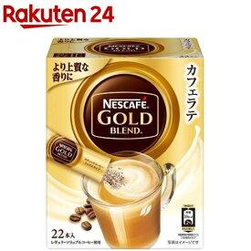 ネスカフェ ゴールドブレンド スティックコーヒー(22本入)【ネスカフェ(NESCAFE)】