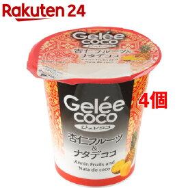 ジュレココ 杏仁フルーツ&ナタデココ(155g*4個セット)