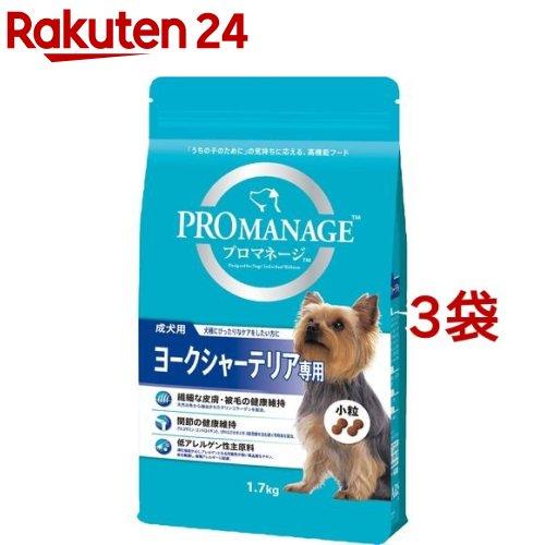 プロマネージ 成犬用 ヨークシャーテリア専用(1.7kg*3コセット)【プロマネージ】