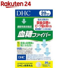 DHC 血糖ファイバー 20日分(20本入)【DHC サプリメント】